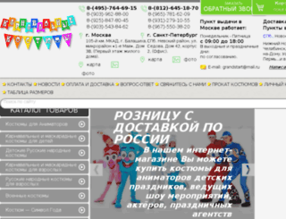 carnival-spb.com screenshot