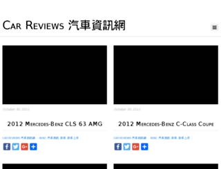 carreviews.com.tw screenshot