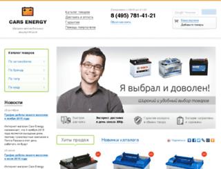 cars-energy.ru screenshot