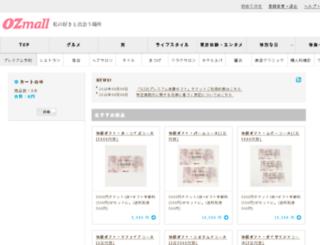 cart.ozmall.co.jp screenshot