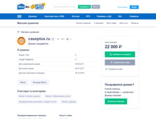 caseplus.ru screenshot