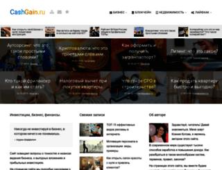 cashgain.ru screenshot