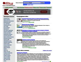 catalog.orbita.co.il screenshot