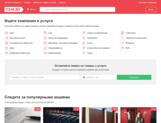 catalog.tut.by screenshot