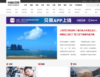 cb.com.cn screenshot