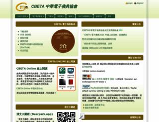 cbeta.org screenshot