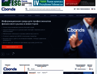 cbonds.ru screenshot