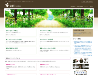 cbtcenter.jp screenshot