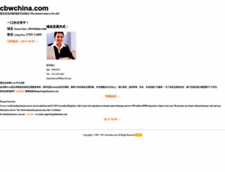 cbwchina.com screenshot