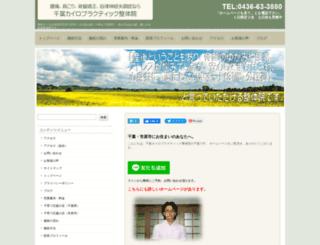 cc-seitai.com screenshot