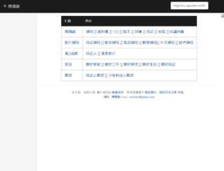ccc.nqu.edu.tw screenshot