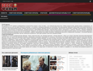 cccp-film.ru screenshot