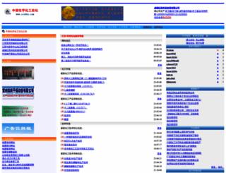 ccebbs.com screenshot