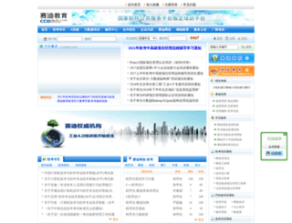 ccidedu.com screenshot
