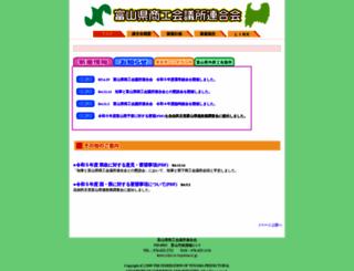 ccis-toyama.or.jp screenshot