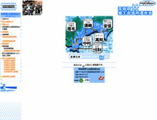 cciweb.or.jp screenshot