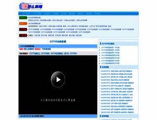 cctv5.name screenshot