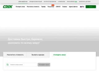 cdek.kz screenshot