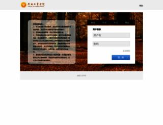 cdtu.edu.cn screenshot
