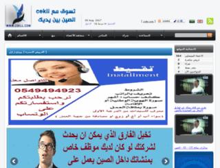cekll.com screenshot