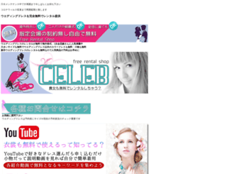 celeb-shop.net screenshot
