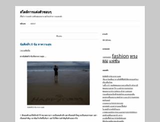 celebtrend.wordpress.com screenshot