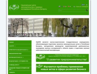 center.gov.by screenshot