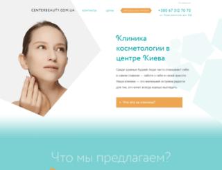 centerbeauty.com.ua screenshot