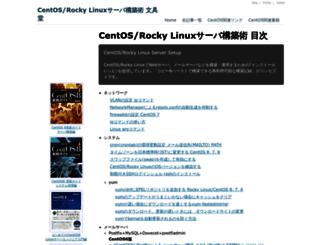 centos.bungu-do.jp screenshot