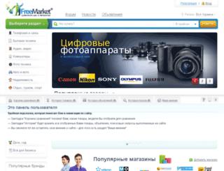centrcement.freemarket.ua screenshot