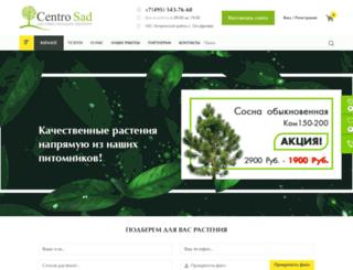 centrosad.ru screenshot
