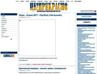 ceprekrasno.com.ua screenshot
