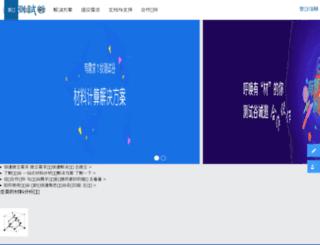 ceshigu.com screenshot