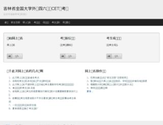 cet.jlste.com.cn screenshot