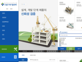 cetec.or.kr screenshot