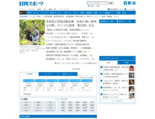 cf-origin-bitisle-www.nikkansports.com screenshot
