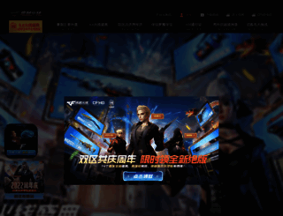 cf.qq.com screenshot