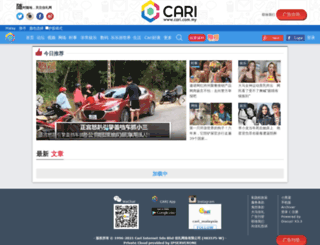 cforum6.cari.com.my screenshot