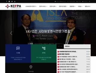 cfpa.or.kr screenshot