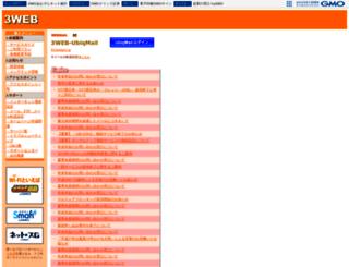 cgi2.tky.3web.ne.jp screenshot