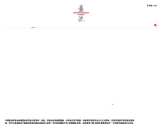 cguardian.com.hk screenshot