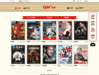 cgv.com.cn screenshot