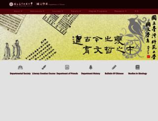 ch.ntnu.edu.tw screenshot