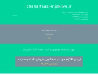 chaharfaasl-ir.joklive.ir screenshot