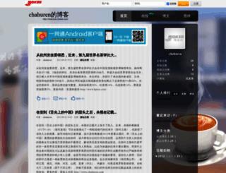chahuren.bokee.com screenshot