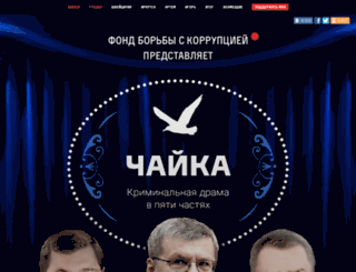chaika.navalny.com screenshot