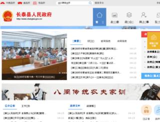 changtai.gov.cn screenshot