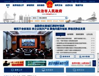 changzhi.gov.cn screenshot