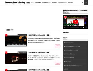 chanoma.realfreedom.jp screenshot