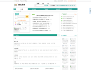 chanpin.biz screenshot
